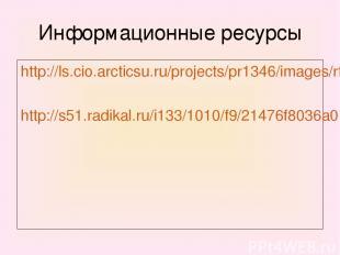 Информационные ресурсы http://ls.cio.arcticsu.ru/projects/pr1346/images/rty6.jpg