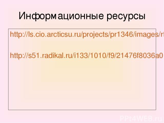 Информационные ресурсы http://ls.cio.arcticsu.ru/projects/pr1346/images/rty6.jpg http://s51.radikal.ru/i133/1010/f9/21476f8036a0.jpg