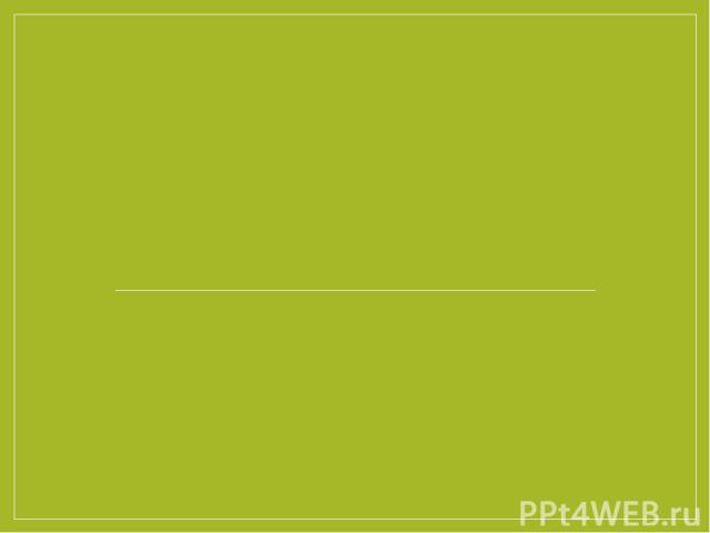 """Обособление """"Термин «обособление» введён А. М. Пешковским в книге «Русский синтаксис в научном освещении»"""" -Википедия об обособлении"""