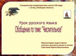 Специальная коррекционная школа VIII вида г. Елец, Липецкая область Презентацию