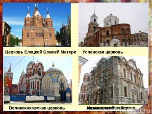 Великокняжеская церковь Успенская церковь Церковь Елецкой Божией Матери Архангел