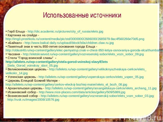 Герб Ельца - http://dic.academic.ru/pictures/city_of_russia/elets.jpg Картинка на слайде - http://img3.proshkolu.ru/content/media/pic/std/3000000/2686000/2685979-8ac4f560266e70d5.png «Байкал» - http://www.baikal-daily.ru/upload/iblock/b0a/children.c…