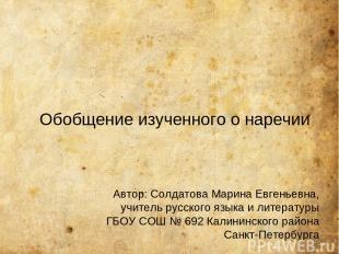 Обобщение изученного о наречии Автор: Солдатова Марина Евгеньевна, учитель русск
