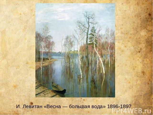 И. Левитан «Весна — большая вода» 1896-1897