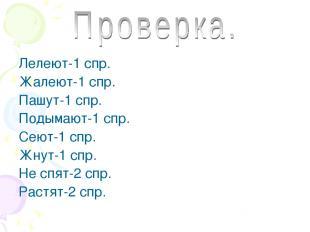 Лелеют-1 спр. Жалеют-1 спр. Пашут-1 спр. Подымают-1 спр. Сеют-1 спр. Жнут-1 спр.