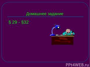 Домашнее задание § 29 - §32