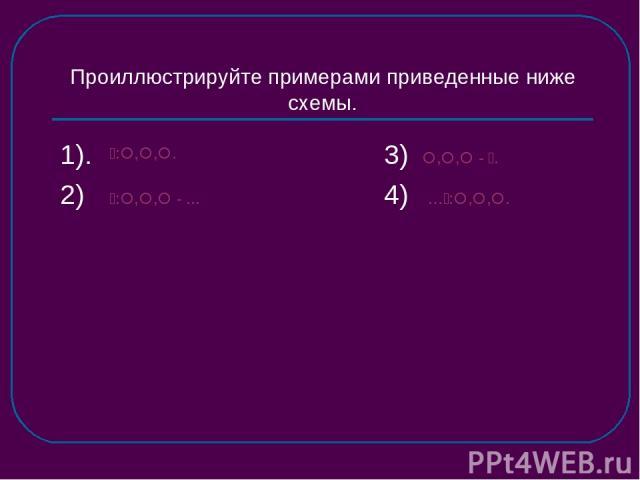 Проиллюстрируйте примерами приведенные ниже схемы. 1). 3) 2) 4) : , , . : , , - ... , , - . … : , , .