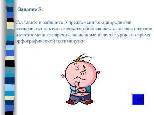 Задание 5 . Составьте и запишите 3 предложения с однородными членами, используя