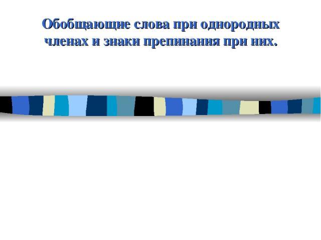 Обобщающие слова при однородных членах и знаки препинания при них. Таллин, 2006