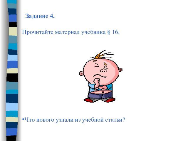 Задание 4. Прочитайте материал учебника § 16. Что нового узнали из учебной статьи?