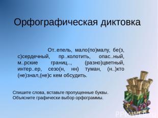Орфографическая диктовка От..епель, мало(по)малу, бе(з, с)сердечный, пр..колотит