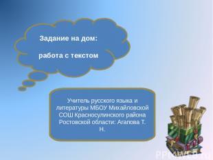 Задание на дом: работа с текстом Учитель русского языка и литературы МБОУ Михайл