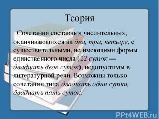 Теория Сочетания составных числительных, оканчивающихся надва, три, четыре, с с