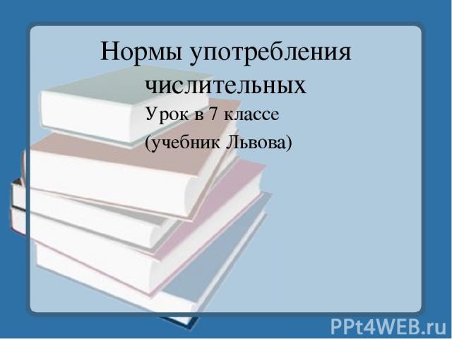 Нормы употребления числительных Урок в 7 классе (учебник Львова)