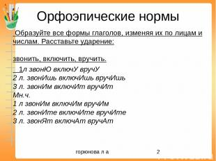 Орфоэпические нормы Образуйте все формы глаголов, изменяя их по лицам и числам.