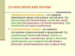 ГРАММАТИЧЕСКИЕ НОРМЫ Морфологические нормы – это правила образования форм слов р