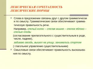 ЛЕКСИЧЕСКАЯ СОЧЕТАЕМОСТЬ ЛЕКСИЧЕСКИЕ НОРМЫ Слова в предложении связаны друг с др