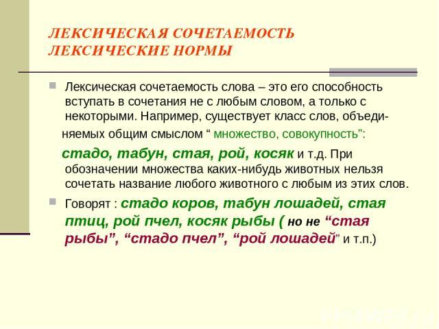 """ЛЕКСИЧЕСКАЯ СОЧЕТАЕМОСТЬ ЛЕКСИЧЕСКИЕ НОРМЫ Лексическая сочетаемость слова – это его способность вступать в сочетания не с любым словом, а только с некоторыми. Например, существует класс слов, объеди- няемых общим смыслом """" множество, совокупность"""": …"""