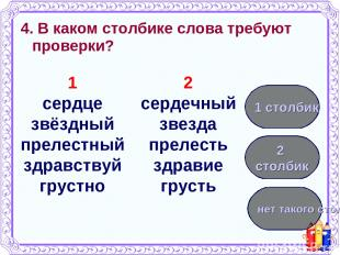 4. В каком столбике слова требуют проверки? 1 сердце звёздный прелестный здравст