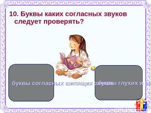 10. Буквы каких согласных звуков следует проверять? буквы глухих и звонких согла