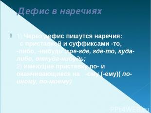 Дефис в наречиях 1) Через дефис пишутся наречия:  с приставкойи суффиксами-