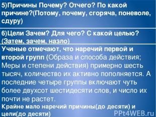 5)Причины Почему? Отчего? По какой причине?(Потому, почему, сгоряча, поневоле, с