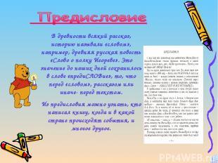 В древности всякий рассказ, историю называли «словом», например, древняя русская
