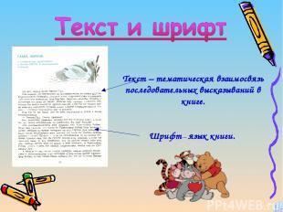 Текст – тематическая взаимосвязь последовательных высказываний в книге. Шрифт –