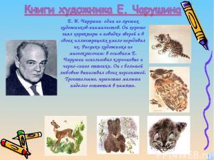 Е. И. Чарушин- один из лучших художников-анималистов. Он хорошо знал характеры и