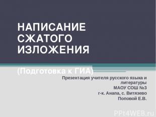 НАПИСАНИЕ СЖАТОГО ИЗЛОЖЕНИЯ (Подготовка к ГИА) Презентация учителя русского язык
