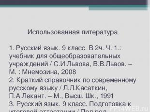Использованная литература 1. Русский язык. 9 класс. В 2ч. Ч. 1.: учебник для общ
