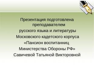 Презентация подготовлена преподавателем русского языка и литературы Московского