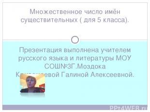 Презентация выполнена учителем русского языка и литературы МОУ СОШ№3Г.Моздока Кр