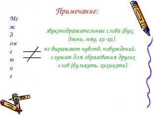Примечание: звукоподражательные слова (бух, дзинь, мяу, хи-хи). не выражают чувс