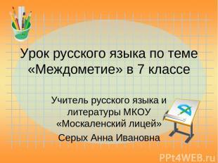 Урок русского языка по теме «Междометие» в 7 классе Учитель русского языка и лит
