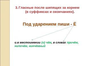 Гласные после шипящих за корнем (в суффиксах и окончаниях). 6) в местоимении (о)