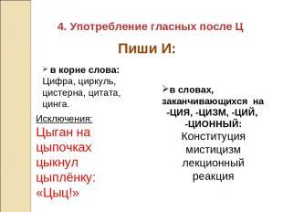 4. Употребление гласных после Ц Пиши И: в корне слова: Цифра, циркуль, цистерна,