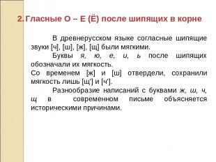 Гласные О – Е (Ё) после шипящих в корне В древнерусском языке согласные шипящие