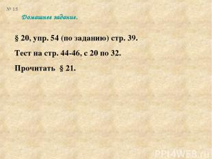 Домашнее задание. § 20, упр. 54 (по заданию) стр. 39. Тест на стр. 44-46, с 20 п