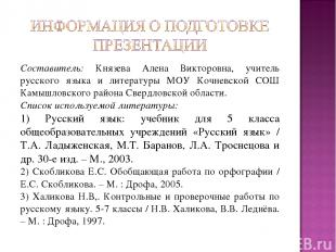 Составитель: Князева Алена Викторовна, учитель русского языка и литературы МОУ К