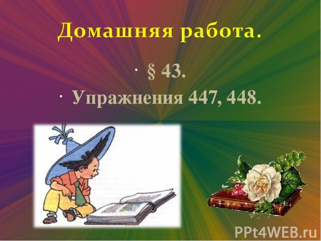 § 43. Упражнения 447, 448.