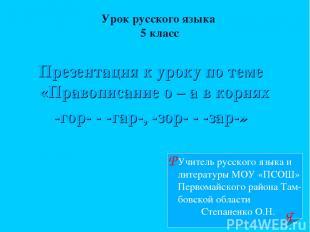 Урок русского языка 5 класс Презентация к уроку по теме «Правописание о – а в ко