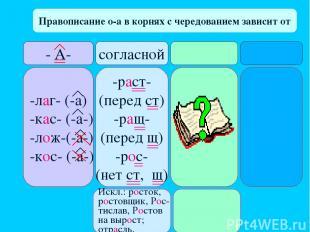 Правописание о-а в корнях с чередованием зависит от - А- согласной -лаг- (-а) -к