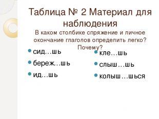 Таблица № 2 Материал для наблюдения В каком столбике спряжение и личное окончани