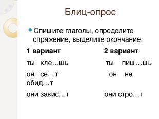 Блиц-опрос Спишите глаголы, определите спряжение, выделите окончание. 1 вариант