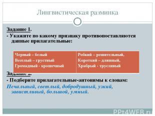 Лингвистическая разминка Задание 1. - Укажите по какому признаку противопоставля