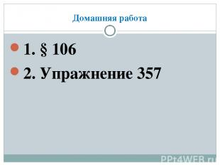 Домашняя работа 1. § 106 2. Упражнение 357