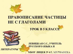 НЕ С ГЛАГОЛАМИ Учитель русского языка Солдатова Лариса Евгеньевна ПРАВОПИСАНИЕ Ч