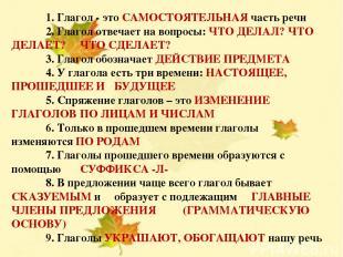 НЕ С ГЛАГОЛАМИ Учитель русского языка Солдатова Лариса Евгеньевна 1. Глагол - эт