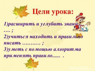 НЕ С ГЛАГОЛАМИ Учитель русского языка Солдатова Лариса Евгеньевна Цели урока: ра